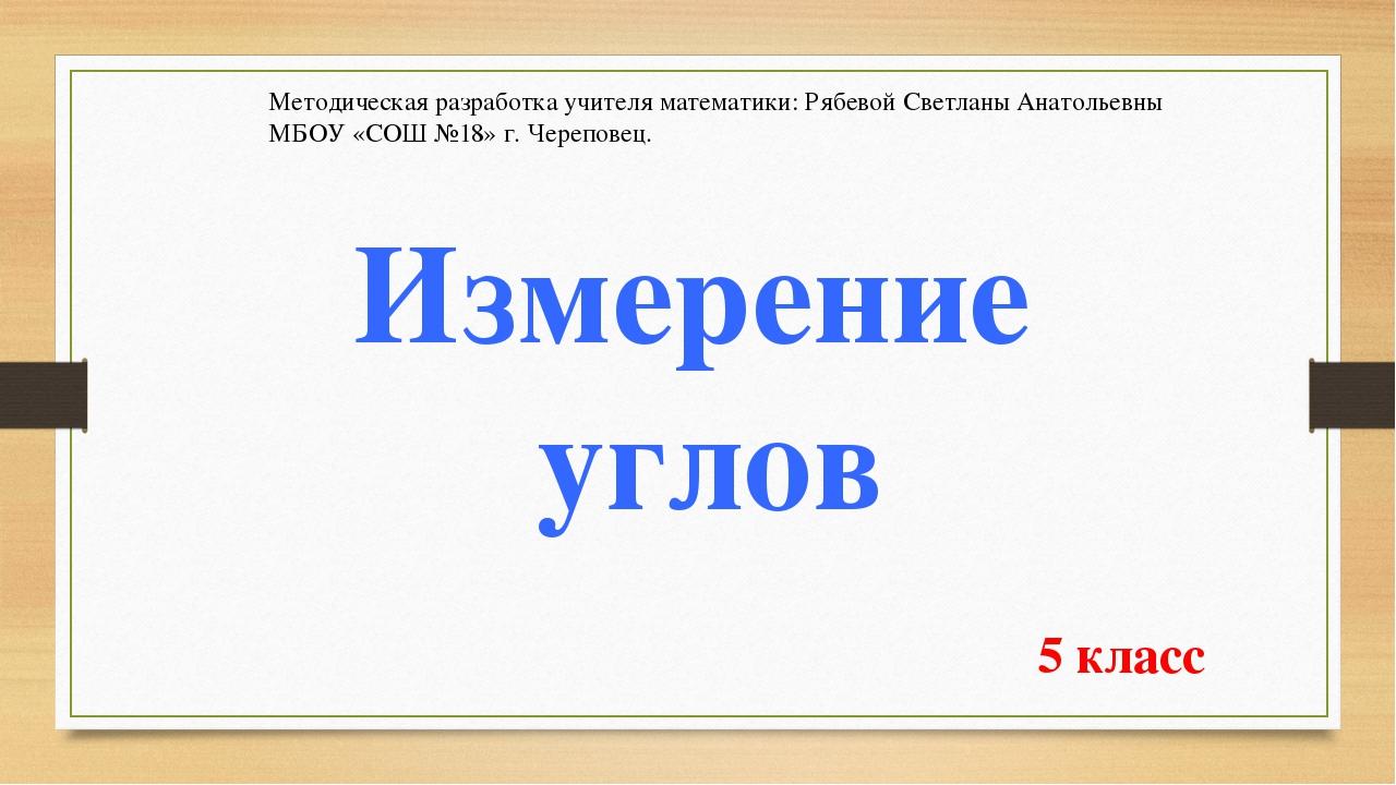 Измерение углов 5 класс Методическая разработка учителя математики: Рябевой С...