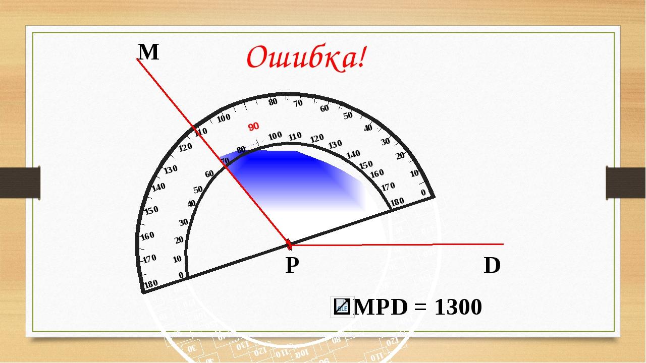 М D Р Ошибка! MPD = 1300