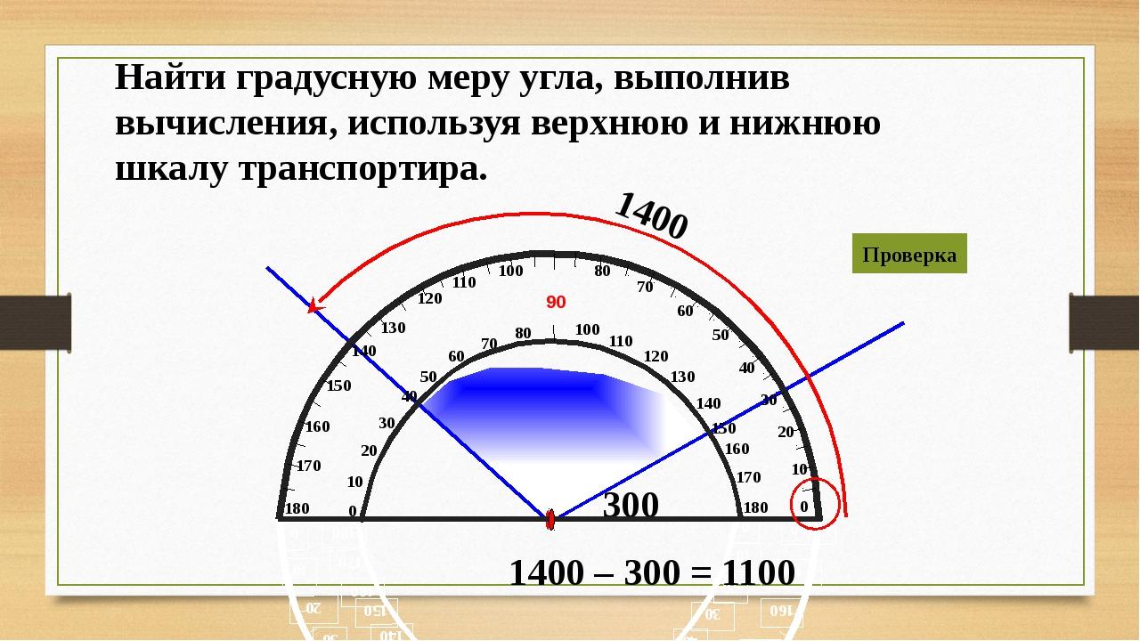 Найти градусную меру угла, выполнив вычисления, используя верхнюю и нижнюю ш...