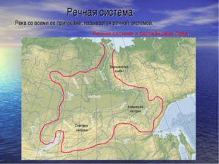 Речная система Река со всеми ее притоками, называется речной системой. Речная