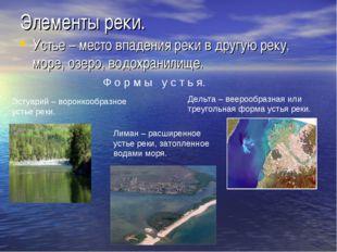 Элементы реки. Устье – место впадения реки в другую реку, море, озеро, водохр