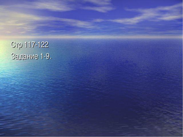 Стр 117-122 Задание 1-9.