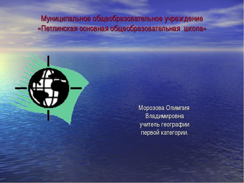 Муниципальное общеобразовательное учреждение «Петлинская основная общеобразов...