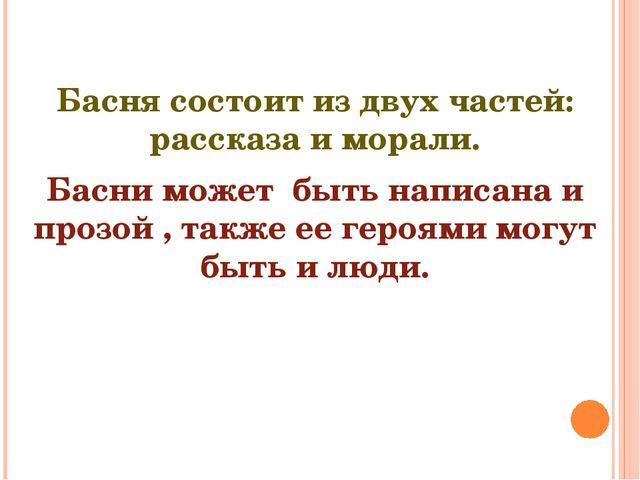 Басня состоит из двух частей: рассказа и морали. Басни может быть написана и...