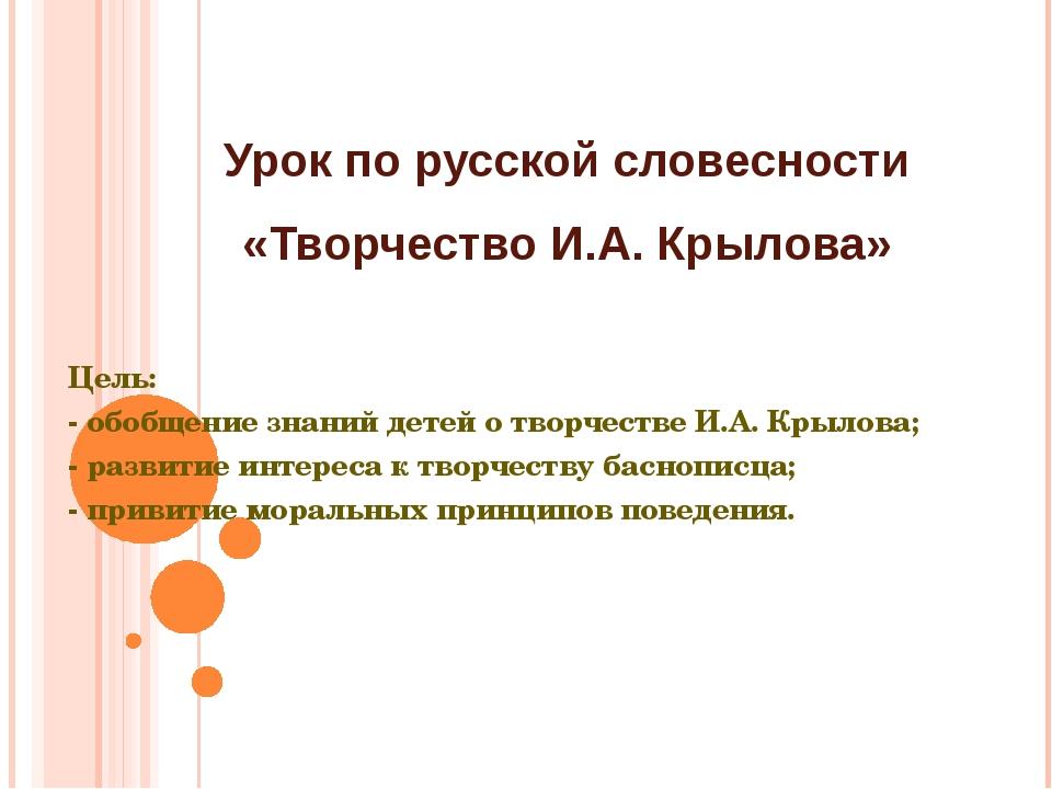 Урок по русской словесности «Творчество И.А. Крылова» Цель: - обобщение знани...