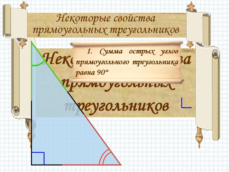 http://festival.1september.ru/articles/586327/presentation/03.JPG