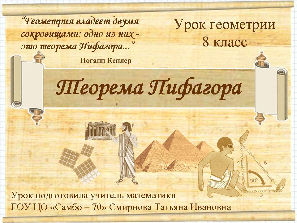 http://festival.1september.ru/articles/586327/presentation/01.JPG