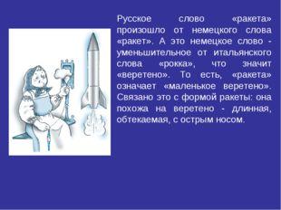 Русское слово «ракета» произошло от немецкого слова «ракет». А это немецкое с