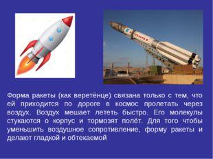 Форма ракеты (как веретёнце) связана только с тем, что ей приходится по дорог