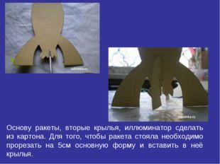 Основу ракеты, вторые крылья, иллюминатор сделать из картона. Для того, чтобы