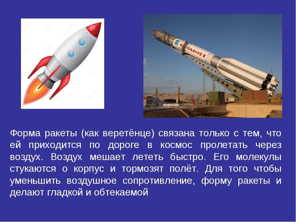 Форма ракеты (как веретёнце) связана только с тем, что ей приходится по дорог...