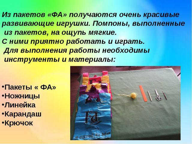 Из пакетов «ФА» получаются очень красивые развивающие игрушки. Помпоны, выпол...