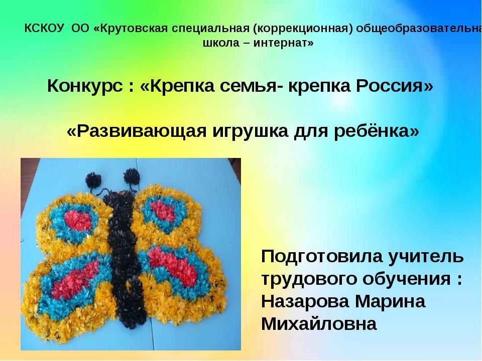 КСКОУ ОО «Крутовская специальная (коррекционная) общеобразовательная школа –...