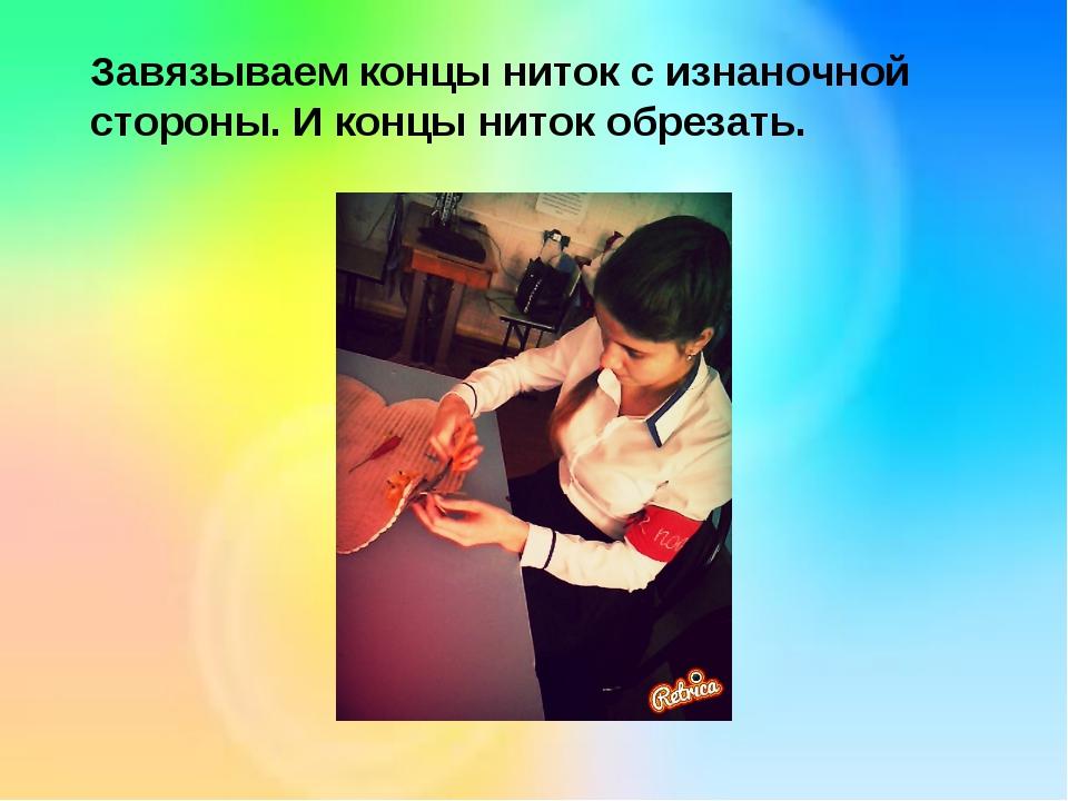 Завязываем концы ниток с изнаночной стороны. И концы ниток обрезать.