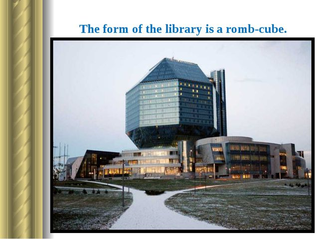 The form of the library is a romb-cube. The designers of the library are Mich...