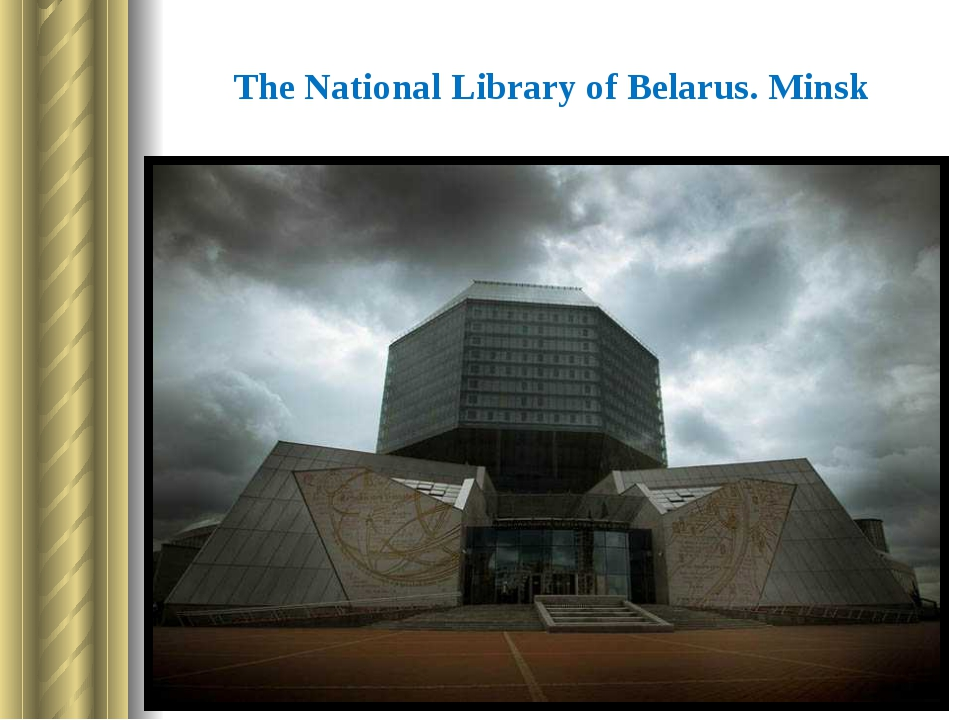 The National Library of Belarus. Minsk It was founded in 1922. It has got a v...
