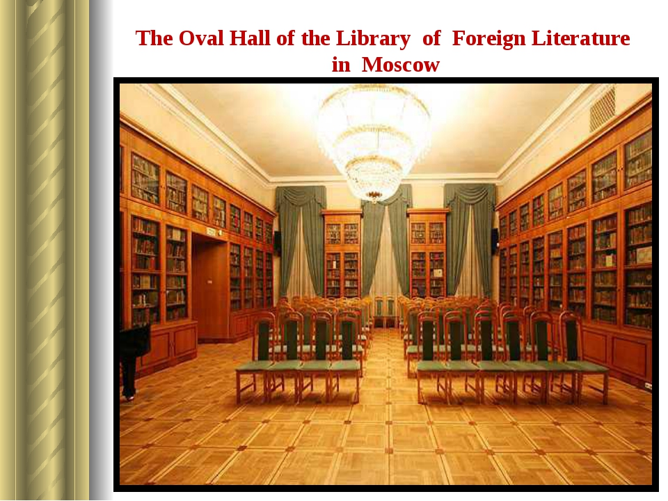 The Oval Hall of the Library of Foreign Literature in Moscow It is the second...
