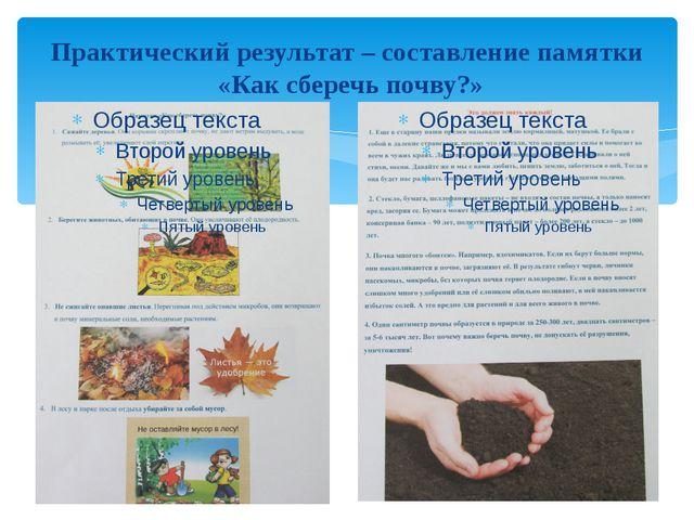 Практический результат – составление памятки «Как сберечь почву?»