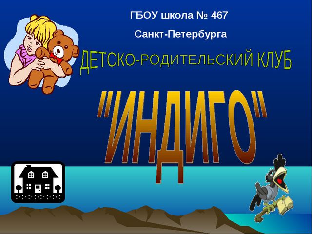 ГБОУ школа № 467 Санкт-Петербурга