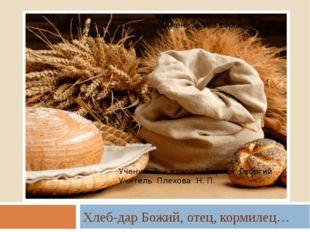 Хлеб-дар божий,отец,кормилец…. Хлеб-дар Божий, отец, кормилец… Теоретический