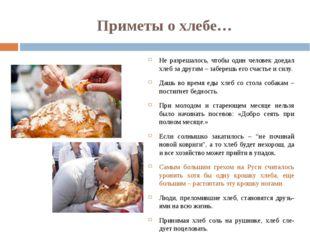Приметы о хлебе… Не разрешалось, чтобы один человек доедал хлеб за другим – з