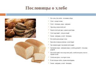 Пословицы о хлебе Без соли, без хлеба - половина обеда Хлеб - всему голова Хл