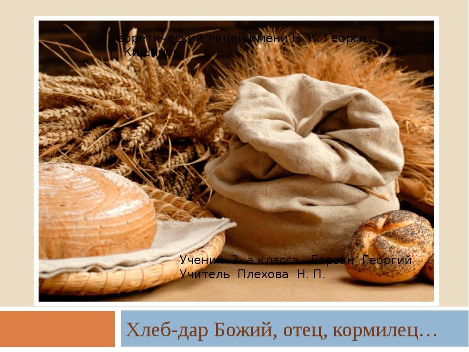 Хлеб-дар божий,отец,кормилец…. Хлеб-дар Божий, отец, кормилец… Теоретический...
