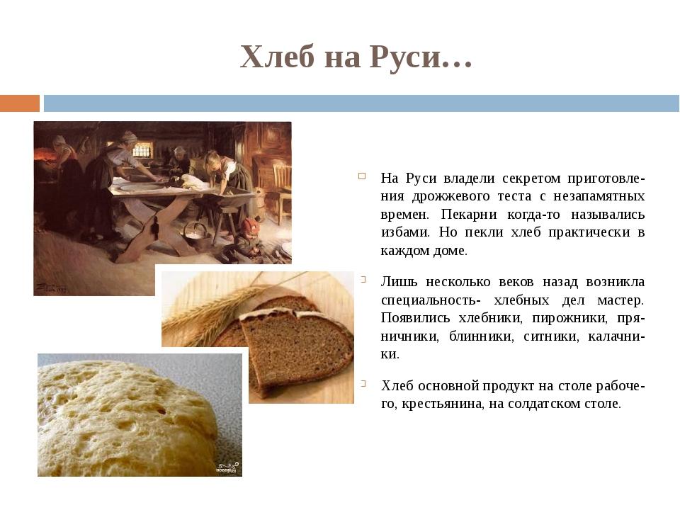 Хлеб на Руси… На Руси владели секретом приготовле-ния дрожжевого теста с неза...