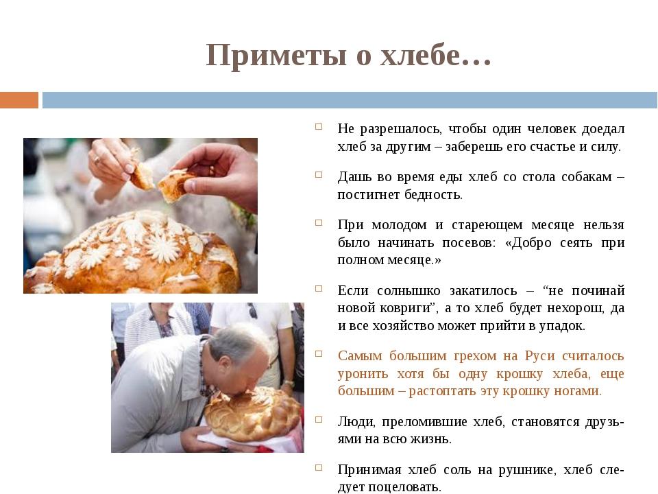 Приметы о хлебе… Не разрешалось, чтобы один человек доедал хлеб за другим – з...