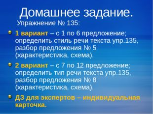 Домашнее задание. Упражнение № 135: 1 вариант – с 1 по 6 предложение; определ
