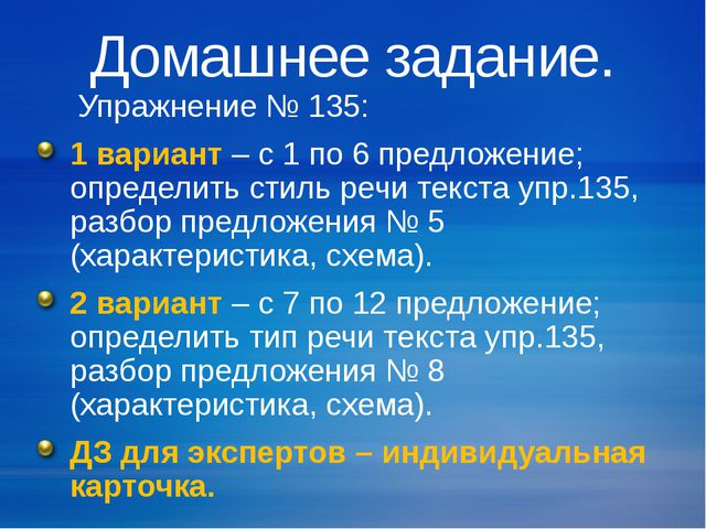 Домашнее задание. Упражнение № 135: 1 вариант – с 1 по 6 предложение; определ...