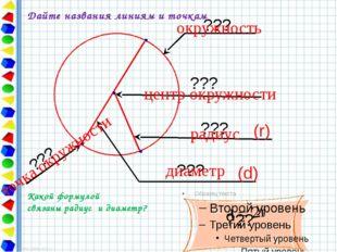 Решение 0,35 * 6 = 2,1 (км) прошел кот за 6 часов 2,1 : 70 = 0,03 (км) длина