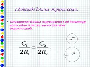 O1 Свойство длины окружности. Отношение длины окружности к её диаметру есть