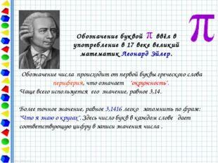 Обозначение числа происходит от первой буквы греческого слова периферия, что