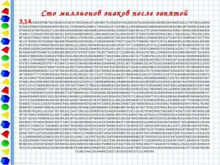 Сто миллионов знаков после запятой 3,1415926535897932384626433832795028841971