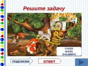 Решите задачу У лукоморья дуб зелёный; Златая цепь на дубе том: И днём и ночь