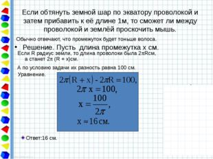 R O R H Дано:  АВС – равнобедренный, вписан в О(О; R); АВ=AС=b, BC=a. Найти