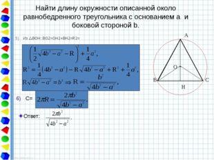 Так как шестиугольник правильный, то радиус описанной окружности равен сторон