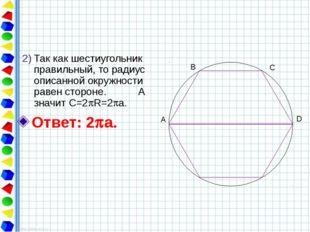 В первой половине XV в. обсерватории Улугбека, возле Самарканда, астроном и м