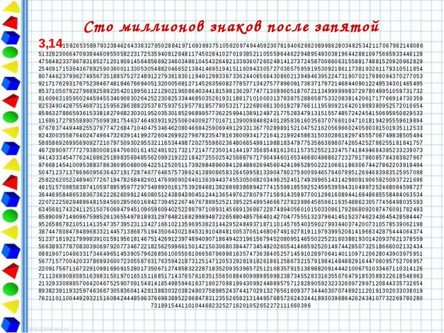 Сто миллионов знаков после запятой 3,1415926535897932384626433832795028841971...