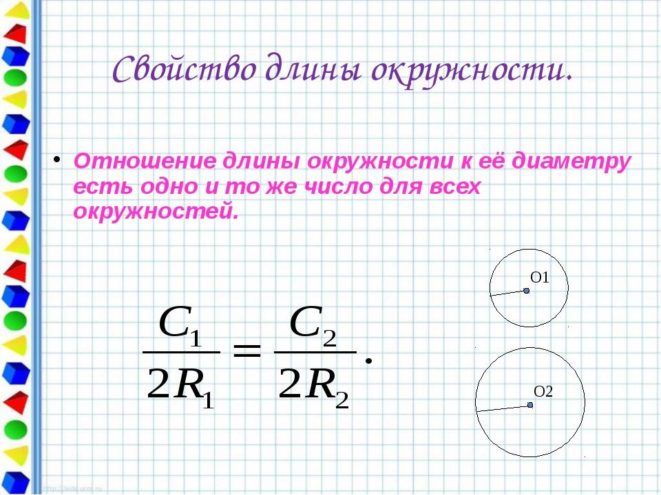 O1 Свойство длины окружности. Отношение длины окружности к её диаметру есть...