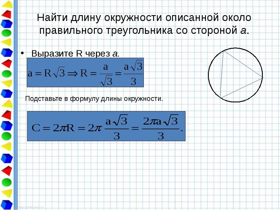 Найти длину окружности описанной около равнобедренного треугольника с основа...