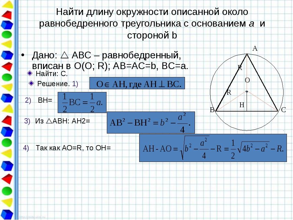 Дана равнобедренная трапеция со сторонами 2a, a, a, a. Найти длину окружности...