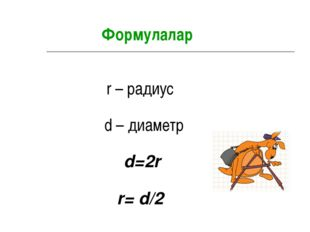 r – радиус d – диаметр d=2r r= d/2  Формулалар