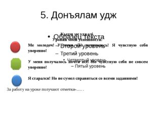 5. Донъялам удж