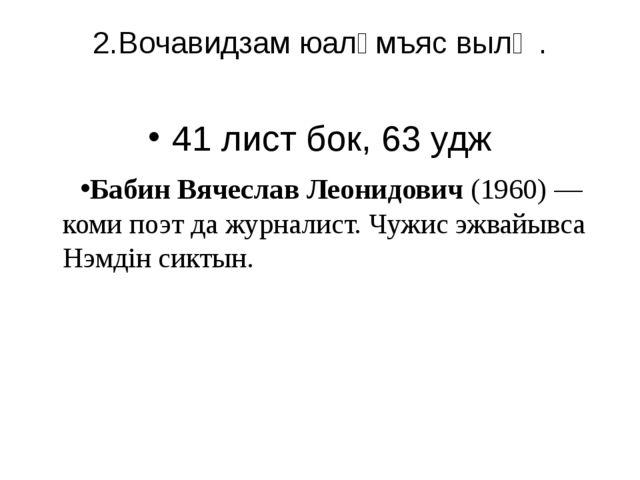2.Вочавидзам юалӧмъяс вылӧ . 41 лист бок, 63 удж Бабин Вячеслав Леонидович (1...
