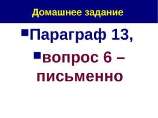 Домашнее задание Параграф 13, вопрос 6 – письменно