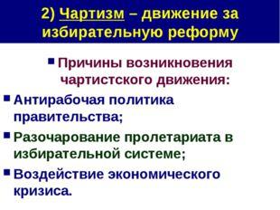 2) Чартизм – движение за избирательную реформу Причины возникновения чартистс