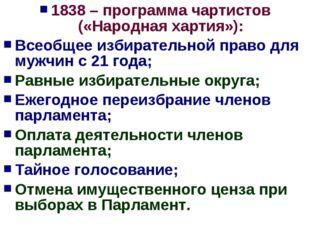 1838 – программа чартистов («Народная хартия»): Всеобщее избирательной право