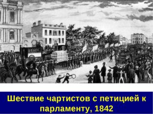 Шествие чартистов с петицией к парламенту, 1842